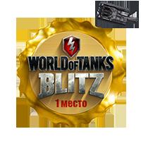 wotblitz-award-the-first-place