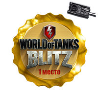 Победитель конкурса инфографики World of Tanks BLITZ